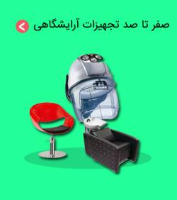 تجهیزات آرایشگاهی | فروشگاه الو صندلی