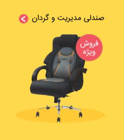 صندلی مدیریت و گردان | فروشگاه الو صندلی